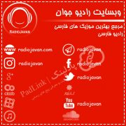 پیج های رسمی وبسایت رادیو جوان - پادلینک