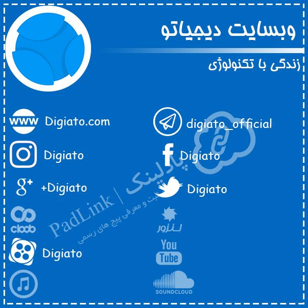 وبسایت دیجیاتو