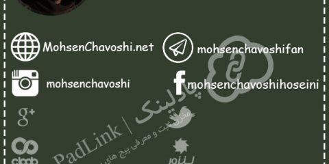 پیج های رسمی محسن چاوشی - پادلینک