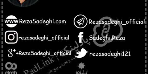 پیج های رسمی رضا صادقی - پادلینک