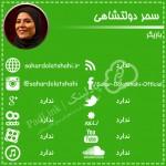 پیج های رسمی سحر دولتشاهی
