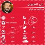 پیج های رسمی علی انصاریان