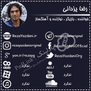 پیج های رسمی رضا یزدانی - پادلینک