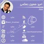 پیج های رسمی امیر حسین رستمی