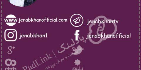پیج های رسمی جناب خان - پادلینک