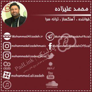 پیج های رسمی محمد علیزاده - پادلینک