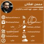 پیج های رسمی محسن افشانی