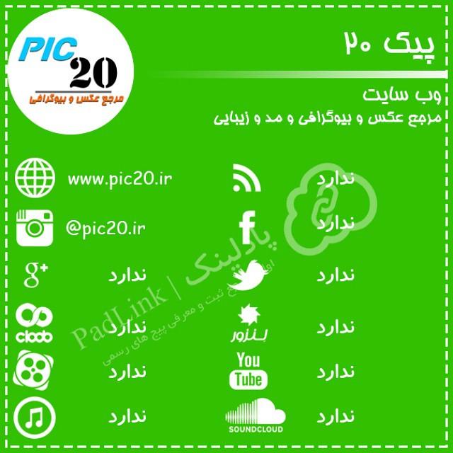 پیک20