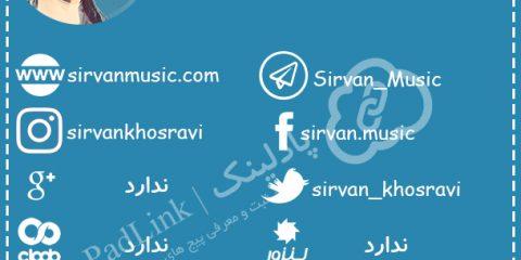 پیج های رسمی سیروان خسروی - پادلینک