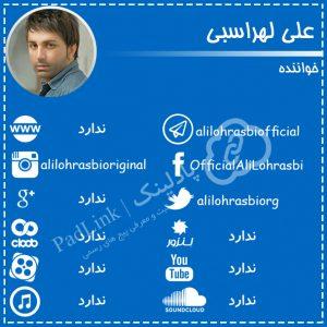 پیج های رسمی علی لهراسبی - پادلینک