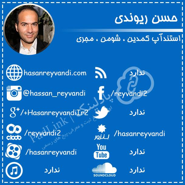 پیج های رسمی حسن ریوندی
