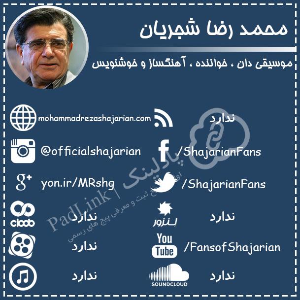 پیج های رسمی محمدرضا شجریان