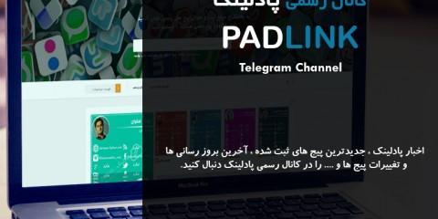کانال رسمی تلگرام پادلینک