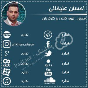 پیج های رسمی احسان علیخانی - پادلینک