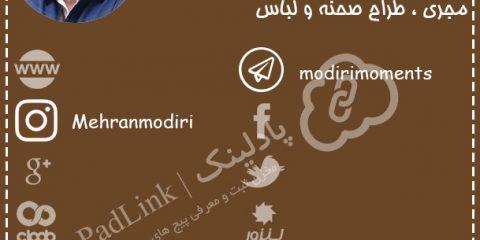 پیج های رسمی مهران مدیری - پادلینک