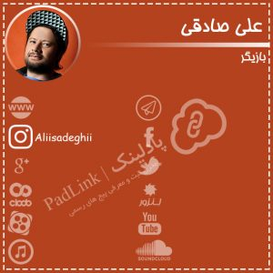 پیج های رسمی علی صادقی - پادلینک