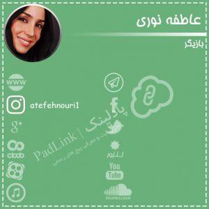 پیج های رسمی عاطفه نوری - پادلینک