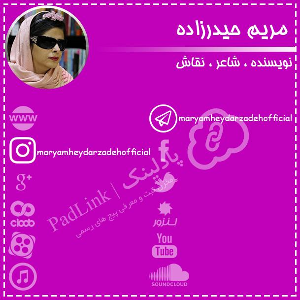 مریم حیدزاده