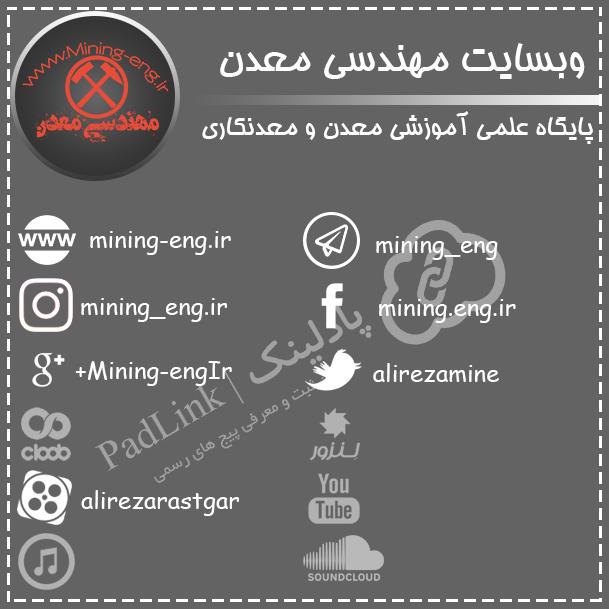 وبسایت مهندسی معدن