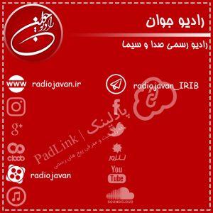 پیج های رسمی رادیو جوان - پادلینک