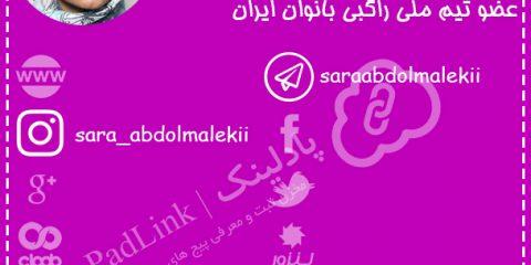 پیج های رسمی سارا عبدالملکی - پادلینک