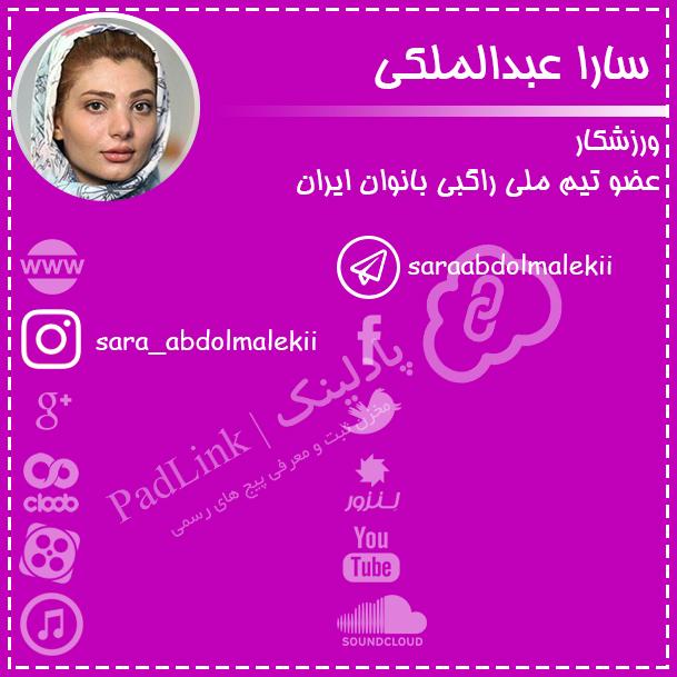 سارا عبدالملکی