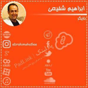پیج های رسمی ابراهیم شفیعی - پادلینک
