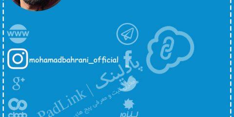 پیج های رسمی محمد بحرانی - پادلینک