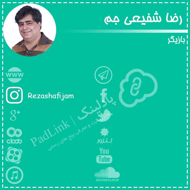 پیج های رسمی رضا شفیعی جم - پادلینک