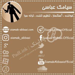 پیج های رسمی سیامک عباسی - پادلینک