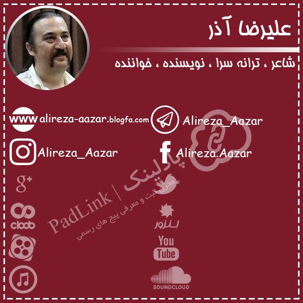 پیج های رسمی علیرضا آذر - پادلینک