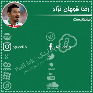پیج های رسمی رضا قوچان نژاد - پادلینک