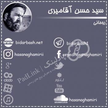 پیج های رسمی سید حسن آقامیری - پادلینک